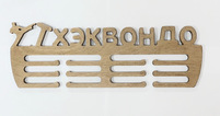 купить  Медальница мини для тхэквондо