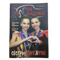 купить  Журнал Моя гимнастика